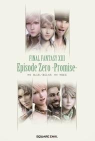 final-fantasy-xiii-episode-zero-promise-lumen-edition